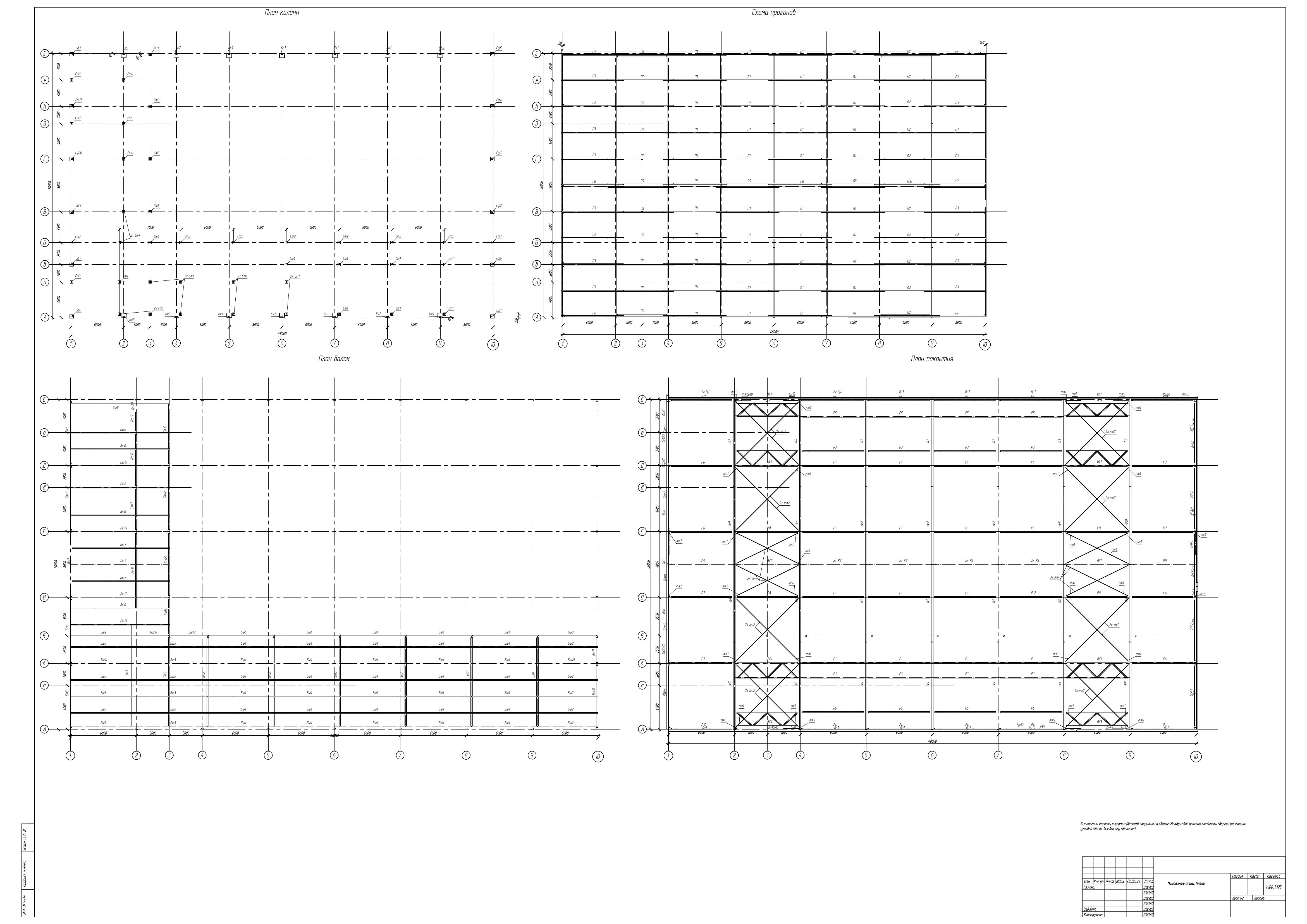 Документация КМД - монтажные планы